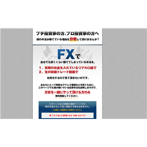 FXで固く安全に稼ぎまくる方法公開中