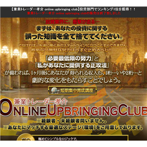 ONLINE UPBRINGING CLUB
