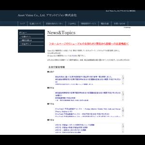 アセットビジョン株式会社(Asset Vision Co., Ltd.)