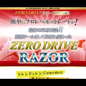 ゼロドライブレーザー(ZERO DRIVE RAZOR)についての口コミ