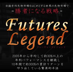 フューチャーズレジェンド(Futures Legend)についての口コミ