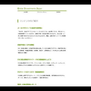 グローバル・インベストメンツ・ジャパン(Global Investments Japan)についての口コミ