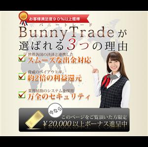 バニートレード(BunnyTrade)
