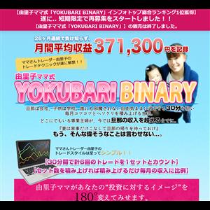 由里子ママ式「YOKUBARI BINARY」
