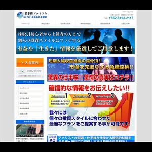 私手株.com(私手株ドットコム)