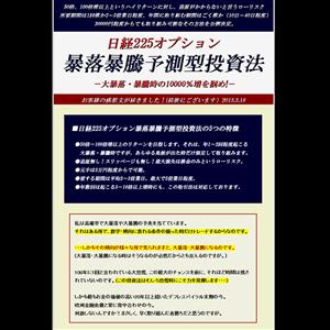 日経225オプション暴落暴騰予測型投資法
