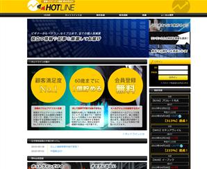 闇株ホットライン(闇株HOTLINE)