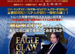イーグルクローFX(EAGLE CLAW FX)