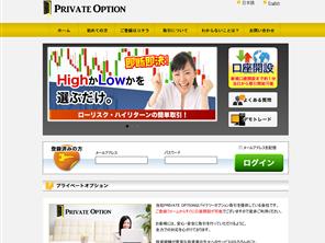 プライベートオプション(PRIVATE OPTION)