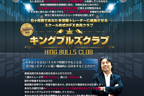 キングブルズクラブ(KING BULLS CLUB)