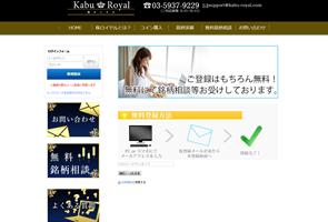 株ロイヤル(Kabu Royal)