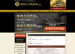 兜町仕手株銘柄.net