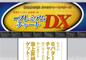 速効プレミアムチャートDX