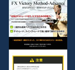 FX Victory Method-Advance(FX ビクトリーメソッドアドバンス)