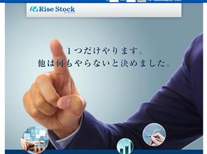ライズストック(Rise Stock)