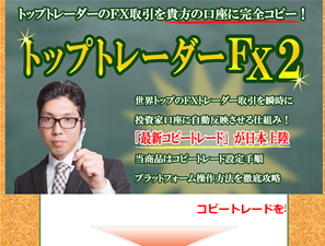 トップトレーダーFX2