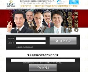 リアル・インベスト・パートナーズ・グループ(Real Invest Partners Group)