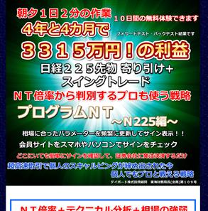 プログラムNT N225編