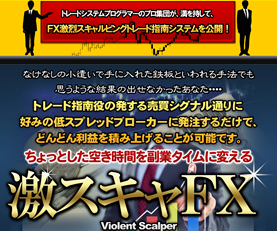 激スキャFX(Violent Scalper)