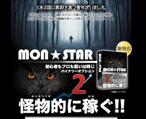 MONスター2(MONSTAR2)