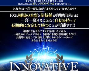 イノベーティブFX(Innovative FX)
