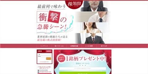 株式情報サイト株シアター