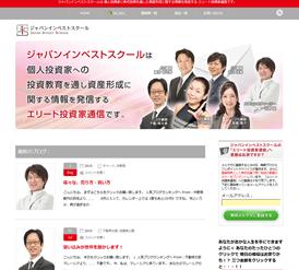 ジャパンインベストスクール(JAPAN INVEST SCHOOL)