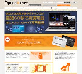 オプショントラスト(OptionTrust)