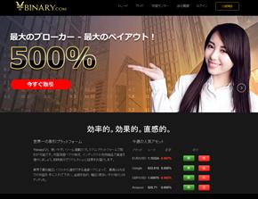 ワイバイナリー(Ybinary)