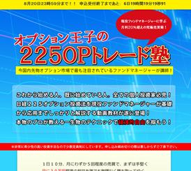 オプション王子の「日経225オプショントレード塾」