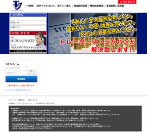 トレーダーズ・ジャパン(Traders Japan)