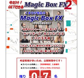 マジックボックスFX(Magic Box FX)