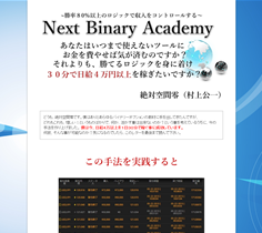 ネクストバイナリーアカデミー(Next binary Academy)