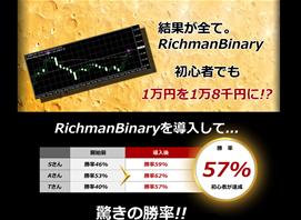 リッチマンバイナリー(RichmanBinary)