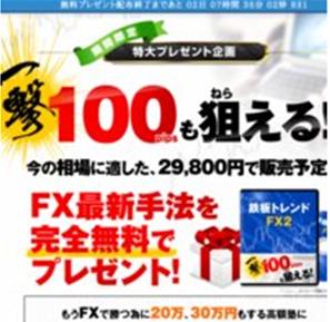 鉄板トレンドFX2