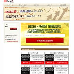 株FestA