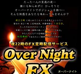 オーバーナイトFX(Over Night FX)