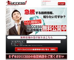 サクセス(SUCCESS)