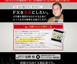 マエストロFX(MaestroFX)