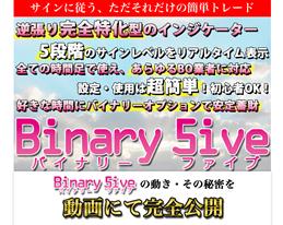 バイナリーファイブ(Binary 5ive)