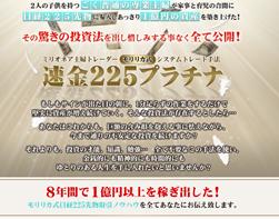 モリリカ式日経225 速金225プラチナ