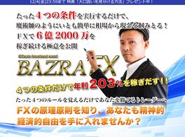 バズラFX(BAZRA FX)