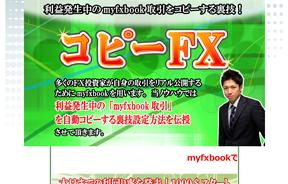 コピーFX