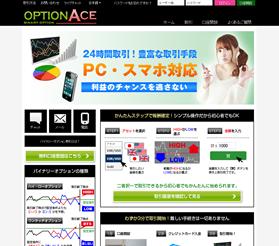 オプションエース(Option-Ace)