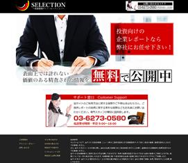 セレクション(SELECTION)