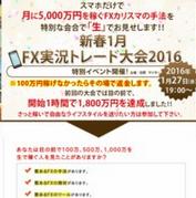 FX実況トレード大会2016