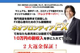 ネオフロンティアFX(換金ビジネス)