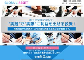 グローバルアセット(GLOBAL ASSET)
