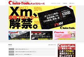 チョイストレード(Choice Trade)