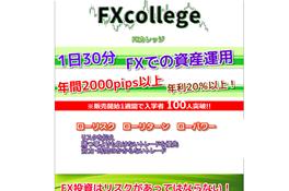 FXカレッジ(FXcollege)